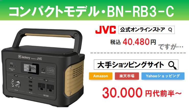 ポータブル電源JVCBN-RB3-C最安値