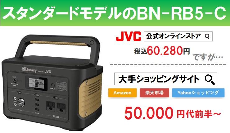 ポータブル電源JVCBN-RB5-C最安値