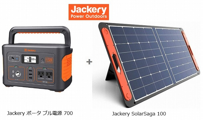 ジャクリポータブル電源+ソーラー