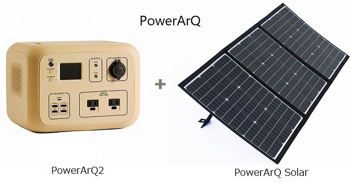 パワーアーク+ソーラー