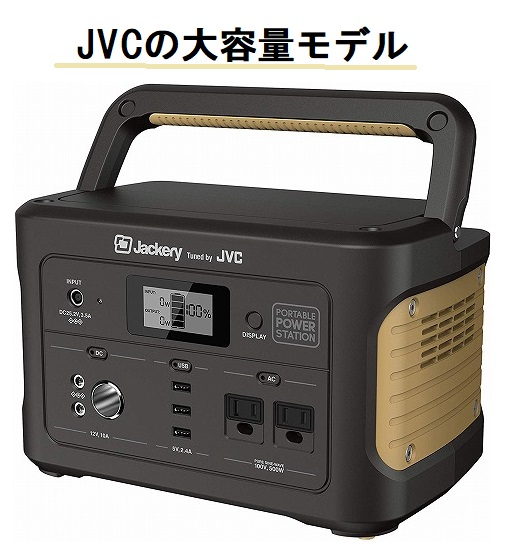 大容量ポータブル電源JVC