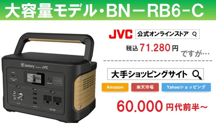 ポータブル電源JVCBN-RB6-C最安値