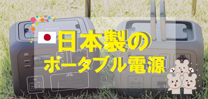 ポータブル電源日本製