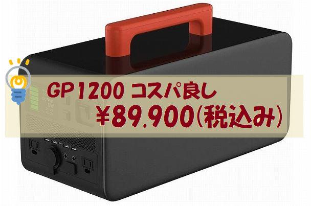 大容量ポータブル電源GP1200