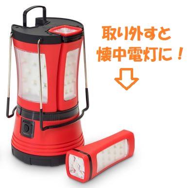 懐中電灯LEDランタン