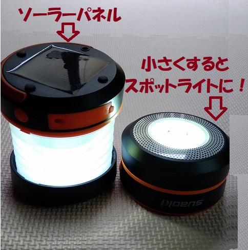 防災LEDランタン