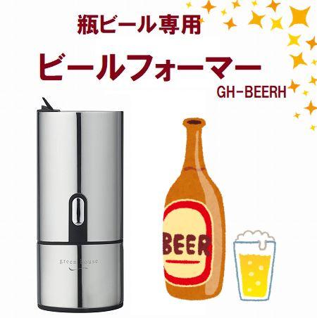 瓶ビールビールサーバー