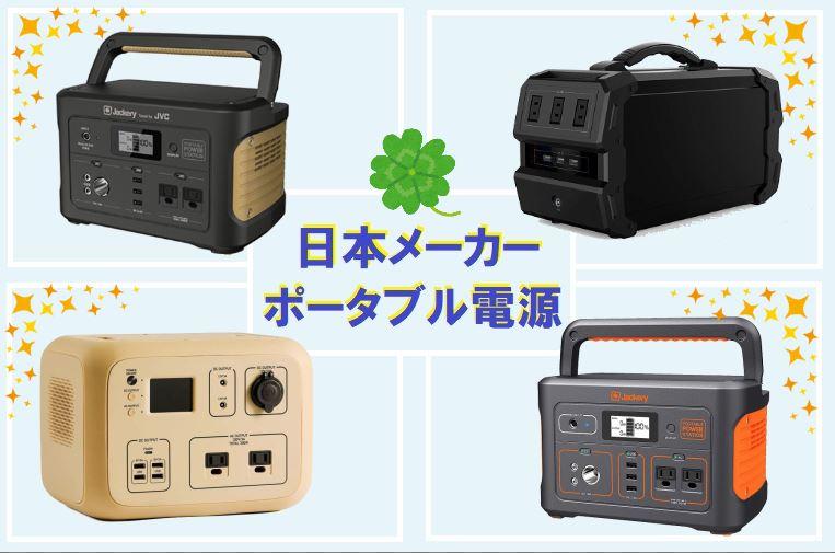 日本メーカーポータブル電源