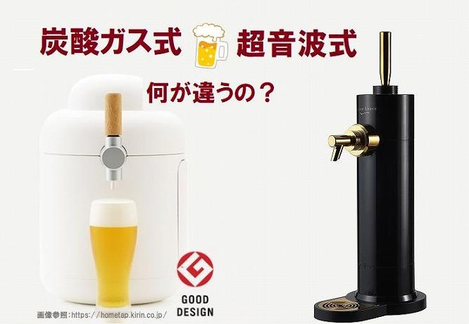 ビールサーバー種類