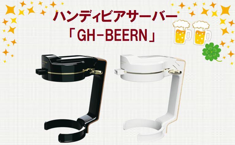 GH-BEERN