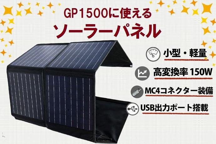 GP1500ソーラーパネル