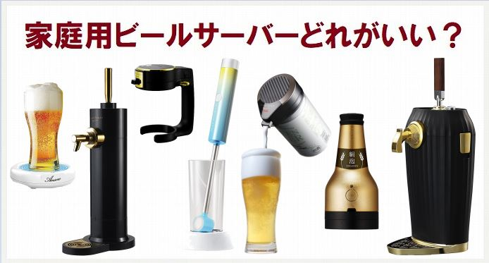 ビールサーバー 家庭用