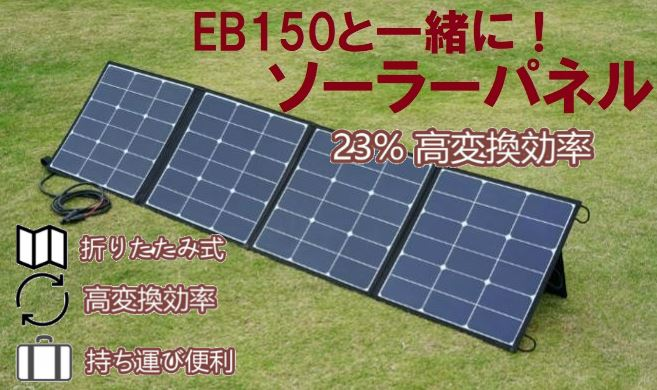EB150ソーラーパネル