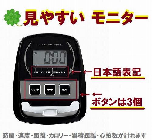 アルインコAHE7020モニター