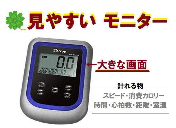 ダイコーDK8604Rモニター