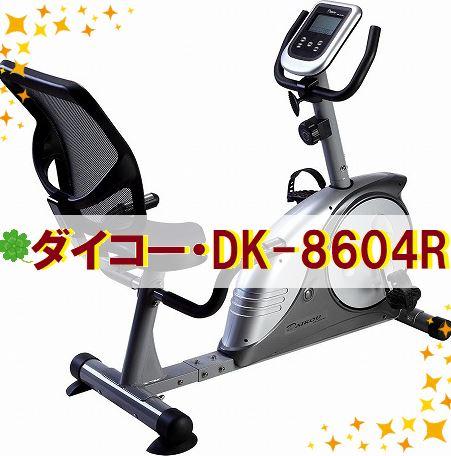 ダイコーDK8604R