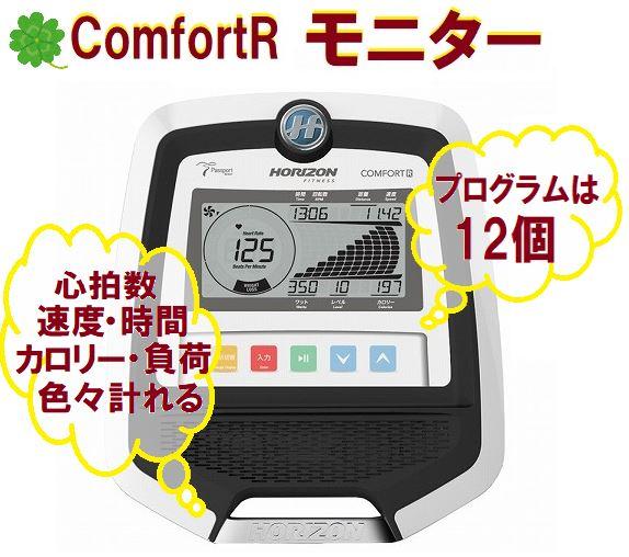 ComfortRモニター