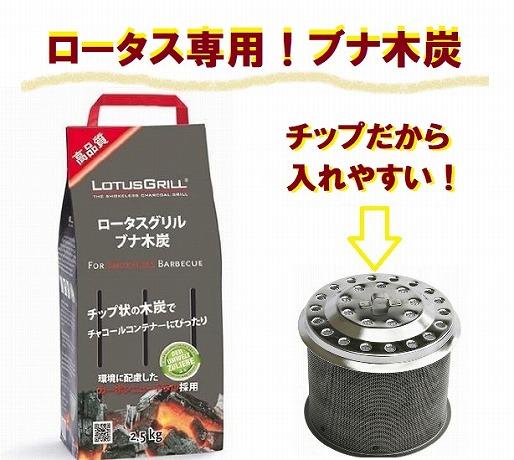 ロータスグリル専用炭