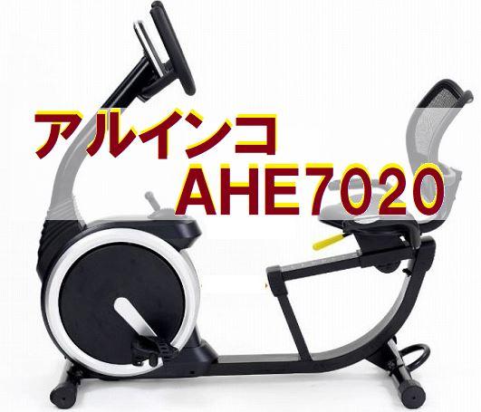 アルインコAHE7020