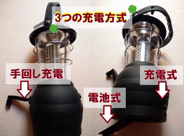 LEDランタン充電方式